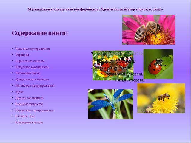 Муниципальная научная конференция «Удивительный мир научных книг» Содержание...