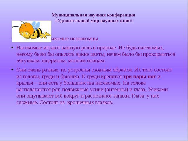 Муниципальная научная конференция «Удивительный мир научных книг» Знакомые не...