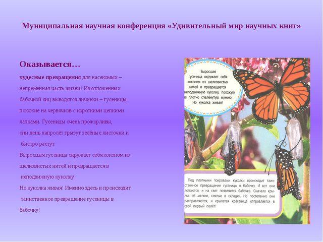 Муниципальная научная конференция «Удивительный мир научных книг» Оказывается...
