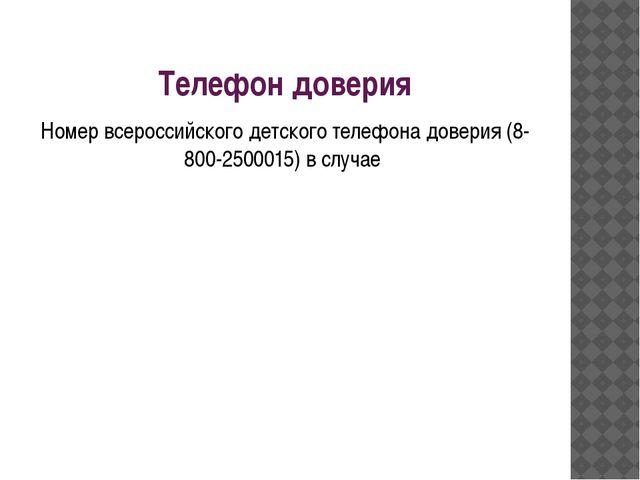 Телефон доверия Номер всероссийского детского телефона доверия (8-800-2500015...
