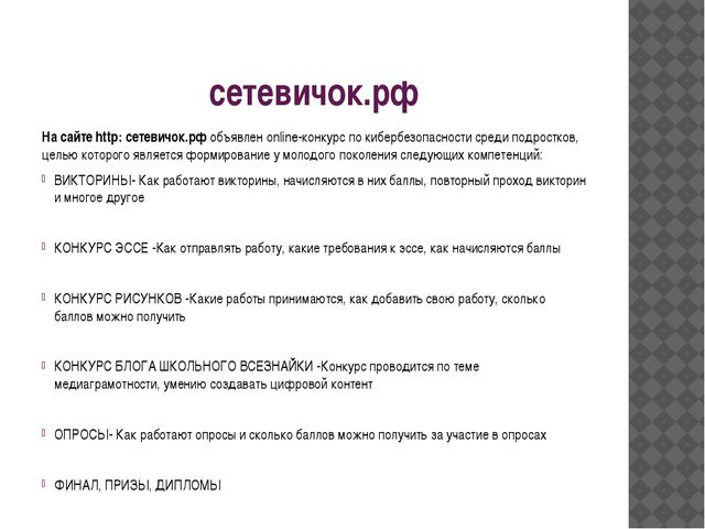 сетевичок.рф На сайте http: сетевичок.рф объявлен online-конкурс по кибербезо...