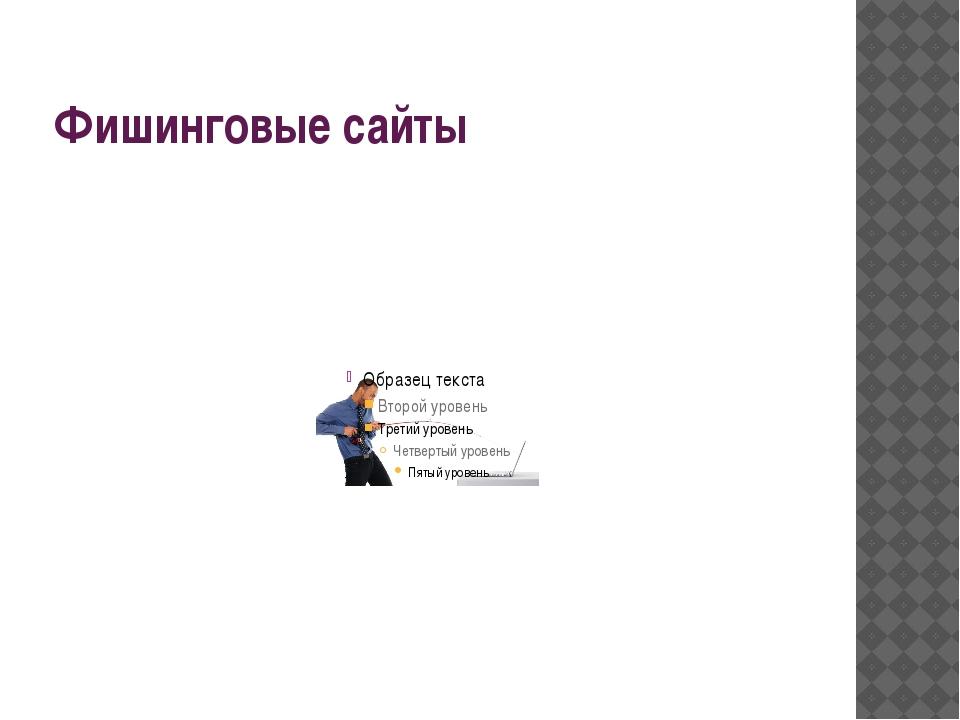Фишинговые сайты