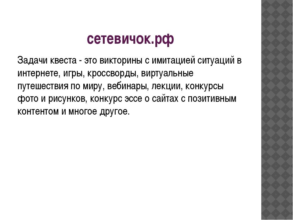 сетевичок.рф Задачи квеста - это викторины с имитацией ситуаций в интернете,...