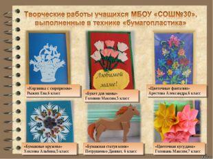 «Корзинка с сюрпризом» Рыжих Ева,6 класс «Цветочная кусудама» Головань Максим