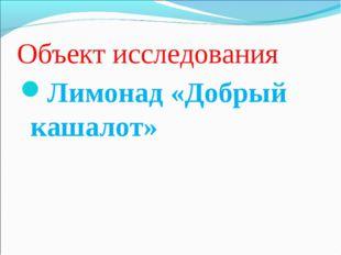 Объект исследования Лимонад «Добрый кашалот»