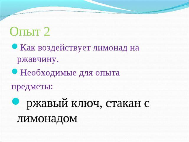 Опыт 2 Как воздействует лимонад на ржавчину. Необходимые для опыта предметы:...