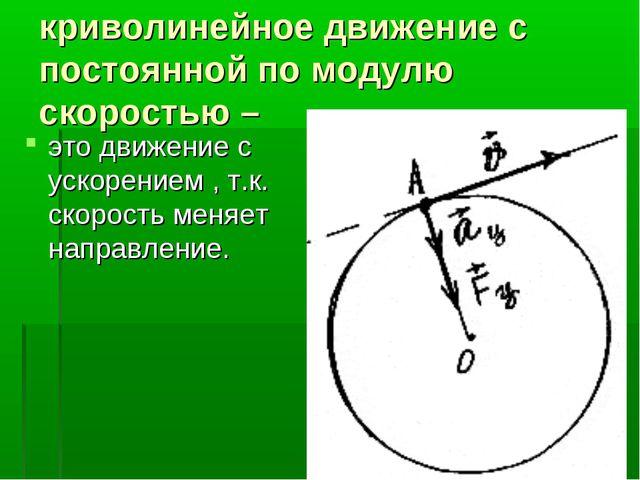 криволинейное движение с постоянной по модулю скоростью – это движение с уско...