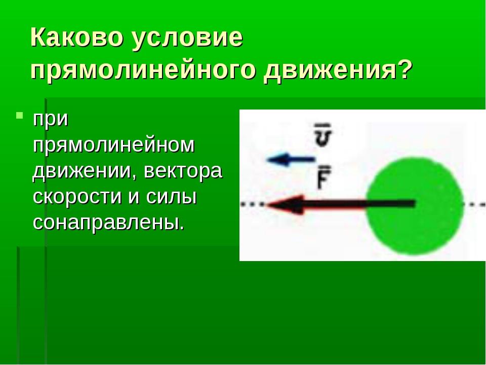 Каково условие прямолинейного движения? при прямолинейном движении, вектора с...