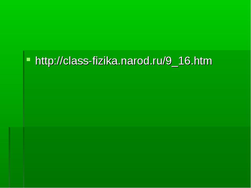 http://class-fizika.narod.ru/9_16.htm