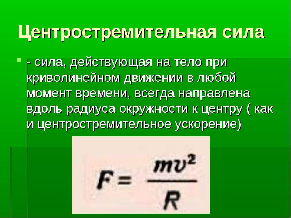 Центростремительная сила - сила, действующая на тело при криволинейном движен...