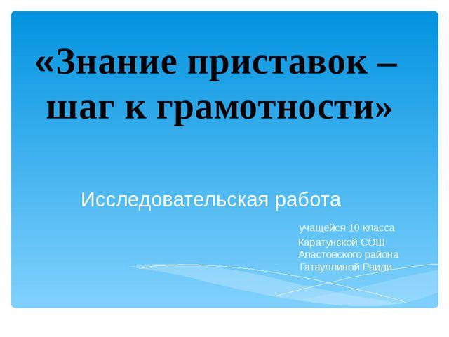 Исследовательская работа учащейся 10 класса Каратунской СОШ Апастовского райо...