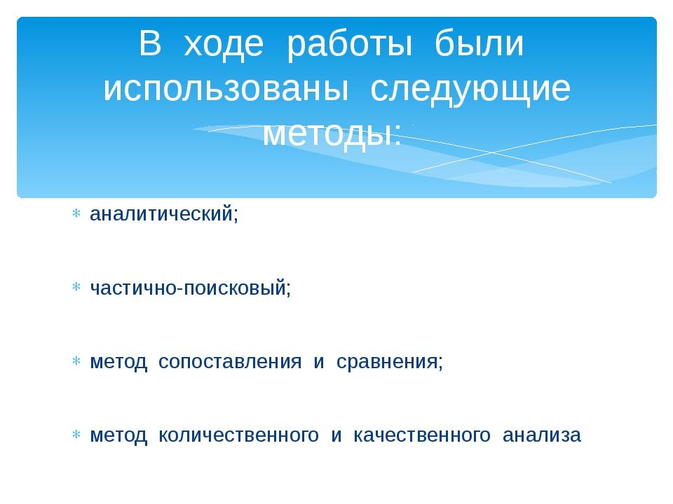 аналитический; частично-поисковый; метод сопоставления и сравнения; метод кол...