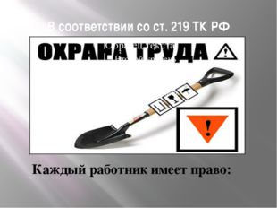 В соответствии со ст. 219 ТК РФ Каждый работник имеет право: