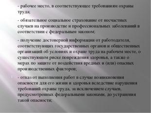 - рабочее место, в соответствующее требованиям охраны труда; - обязательное с