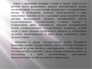 - запрос о проведении проверки условий и охраны труда на его рабочем месте фе