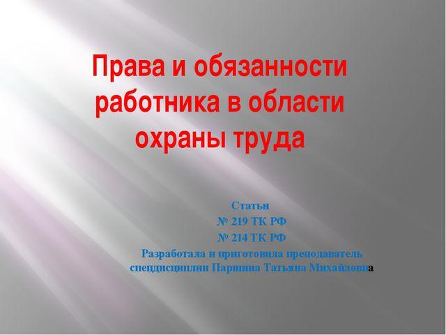 Права и обязанности работника в области охраны труда Статьи № 219 ТК РФ № 214...