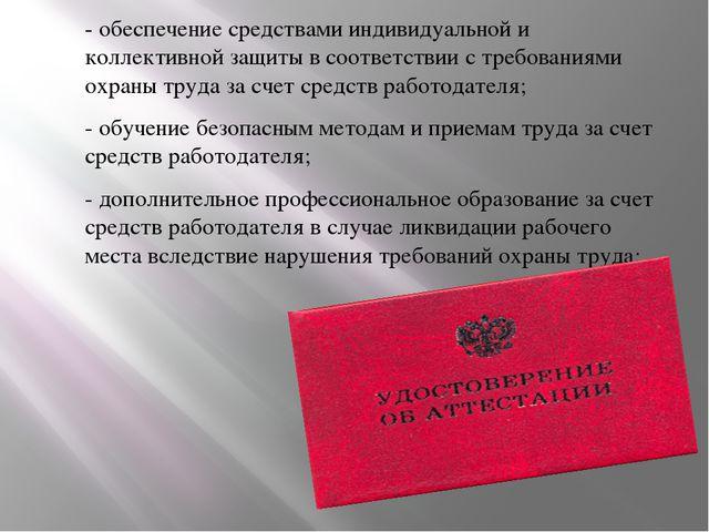 - обеспечение средствами индивидуальной и коллективной защиты в соответствии...