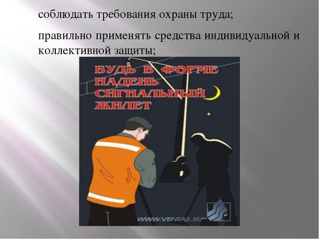 соблюдать требования охраны труда; правильно применять средства индивидуально...