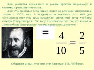 Знак равенства обозначался в разные времена по-разному: и словами, и разными