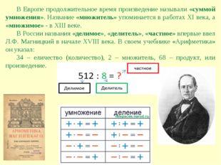 В Европе продолжительное время произведение называли «суммой умножения». Назв