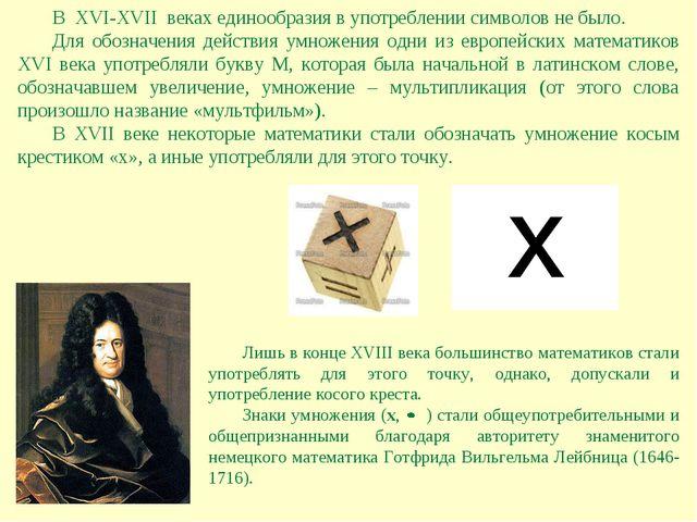В XVI-ΧVII веках единообразия в употреблении символов не было. Для обозначени...
