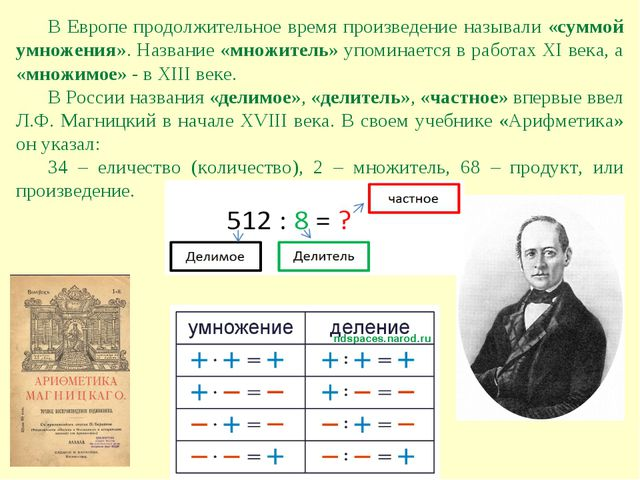 В Европе продолжительное время произведение называли «суммой умножения». Назв...