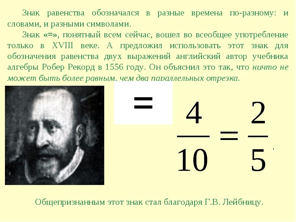 Знак равенства обозначался в разные времена по-разному: и словами, и разными...