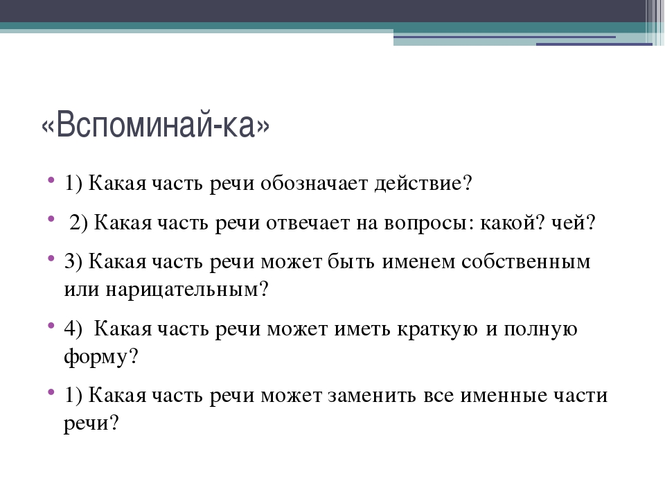 «Вспоминай-ка» 1) Какая часть речи обозначает действие? 2) Какая часть речи о...