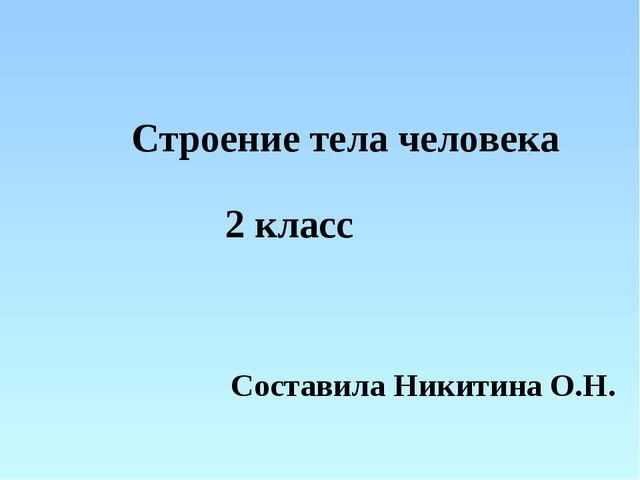 Строение тела человека 2 класс Составила Никитина О.Н.