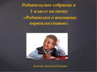 Родительское собрание в 1 классе на тему: «Родителям о внимании первоклассник