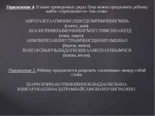 Упражнение 4. В ниже приведенных рядах букв можно предложить ребенку найти «с