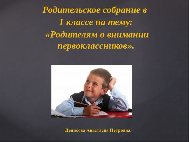 Родительское собрание в 1 классе на тему: «Родителям о внимании первоклассник...