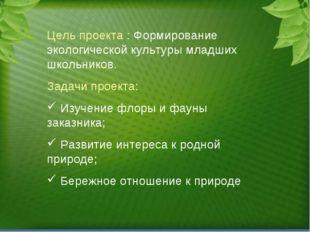 Цель проекта : Формирование экологической культуры младших школьников. Задачи