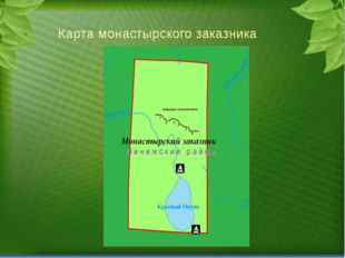 ьог Карта монастырского заказника
