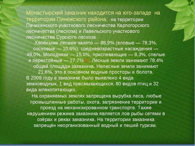 Монастырский заказник находится на юго-западена территории Пинежского район...