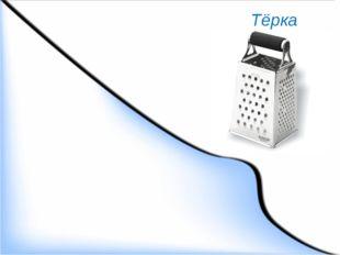 Тёрка