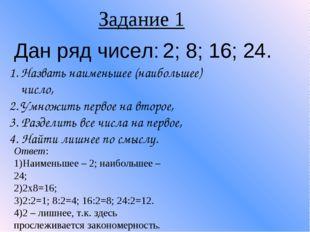 Задание 1 Дан ряд чисел: 2; 8; 16; 24. Назвать наименьшее (наибольшее) число,
