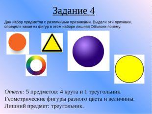 Задание 4 Дан набор предметов с различными признаками. Выдели эти признаки, о