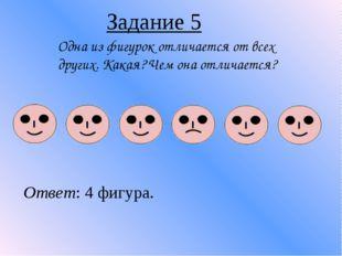 Задание 5 Одна из фигурок отличается от всех других. Какая? Чем она отличаетс