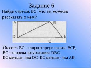 Задание 6 Найди отрезок ВС. Что ты можешь рассказать о нем? Ответ: ВС – сторо