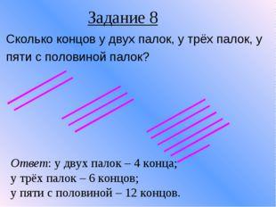 Задание 8 Сколько концов у двух палок, у трёх палок, у пяти с половиной палок