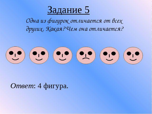Задание 5 Одна из фигурок отличается от всех других. Какая? Чем она отличаетс...