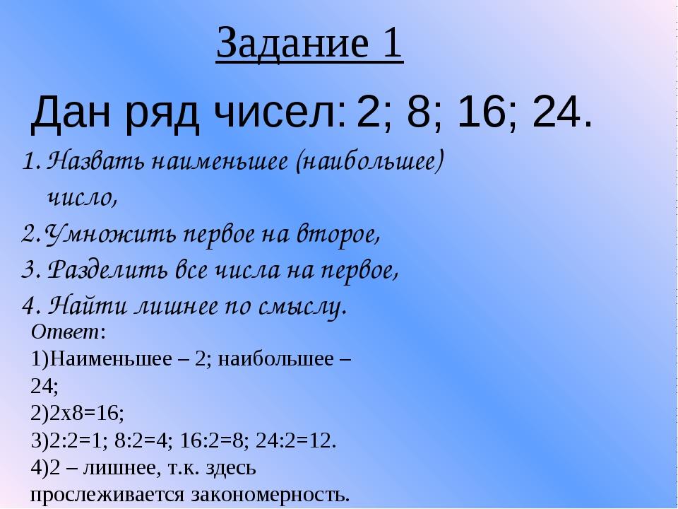 Задание 1 Дан ряд чисел: 2; 8; 16; 24. Назвать наименьшее (наибольшее) число,...