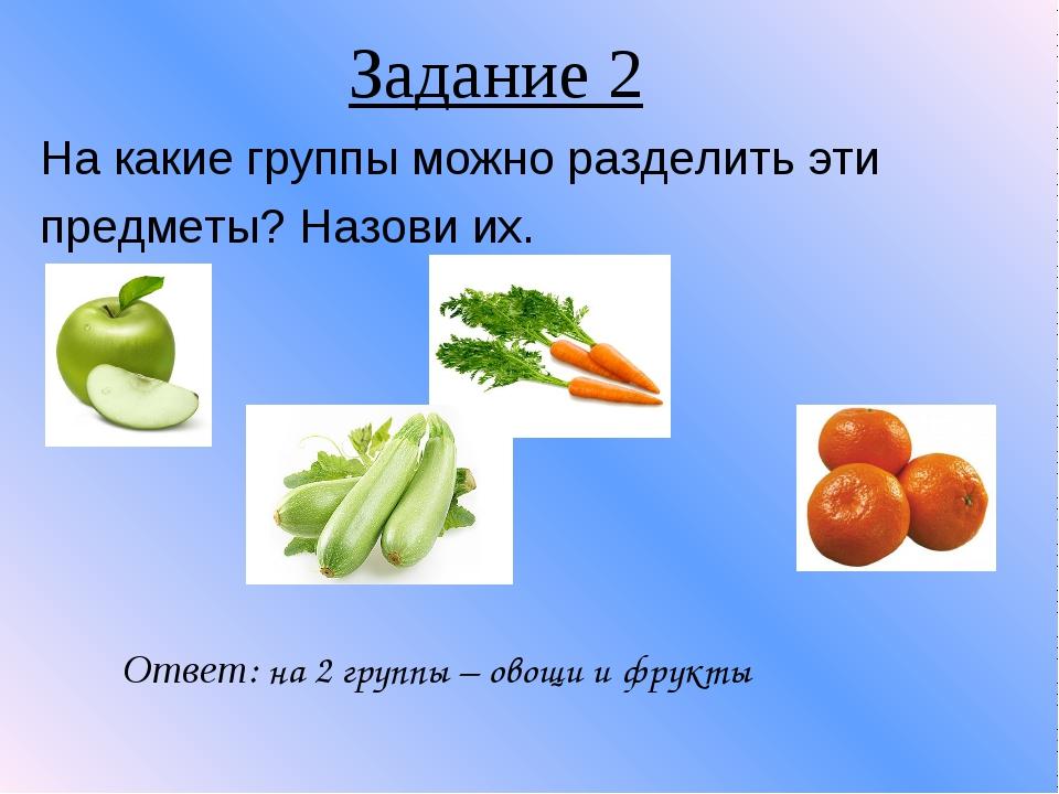 Задание 2 На какие группы можно разделить эти предметы? Назови их. Ответ: на...
