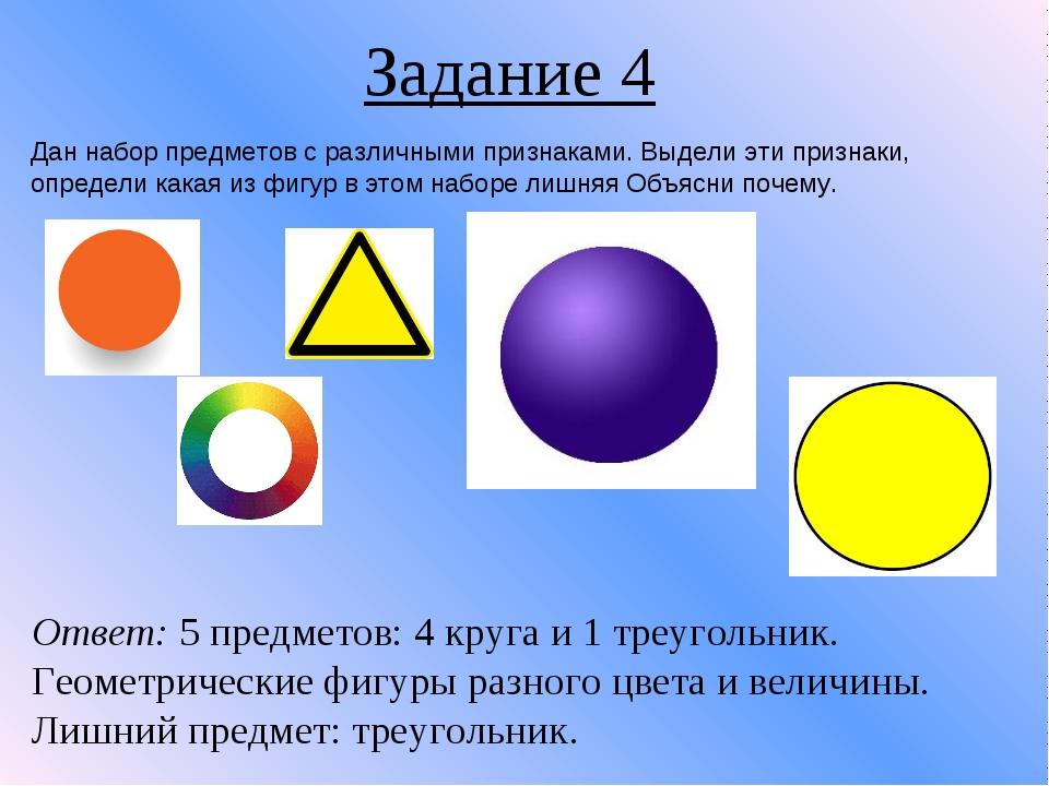 Задание 4 Дан набор предметов с различными признаками. Выдели эти признаки, о...