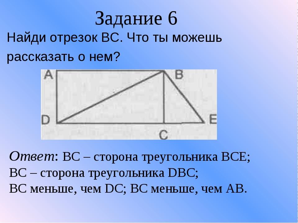 Задание 6 Найди отрезок ВС. Что ты можешь рассказать о нем? Ответ: ВС – сторо...