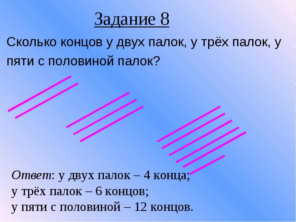 Задание 8 Сколько концов у двух палок, у трёх палок, у пяти с половиной палок...