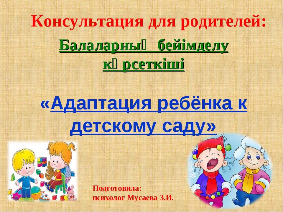 Балаларның бейімделу көрсеткіші «Адаптация ребёнка к детскому саду» Консульт...