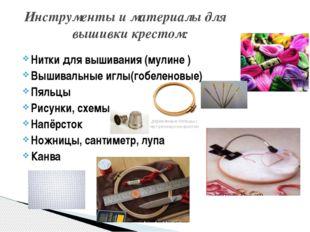 Нитки для вышивания (мулине ) Вышивальные иглы(гобеленовые) Пяльцы Рисунки, с