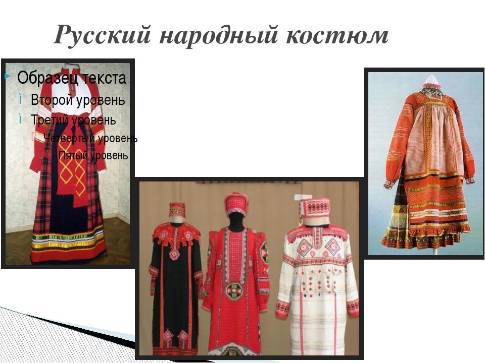 Русский народный костюм